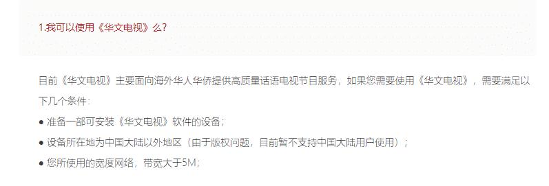 目前不支持中國大陸用戶使用