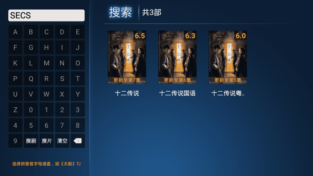 葉子TV - 搜索是通過首字母