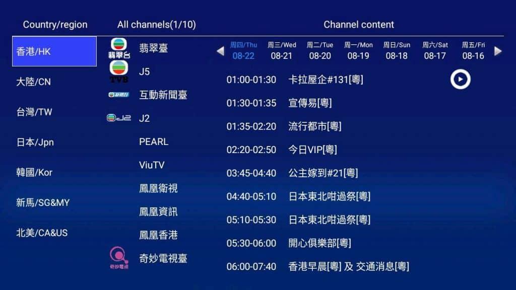 JoyTV - 節目回放